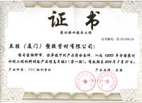 農村飲水安全工程證書